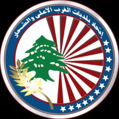 اتحاد بلديات الغرب الأعلى و الشحار